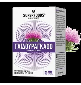 SUPERFOODS - ΓΑΪΔΟΥΡΑΓΚΑΘΟ 50 caps